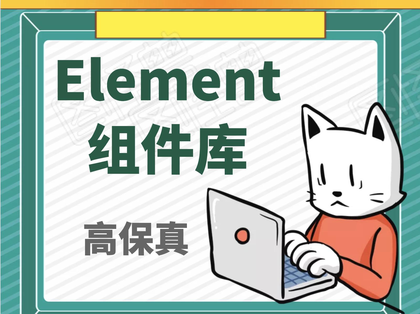 Element组件库