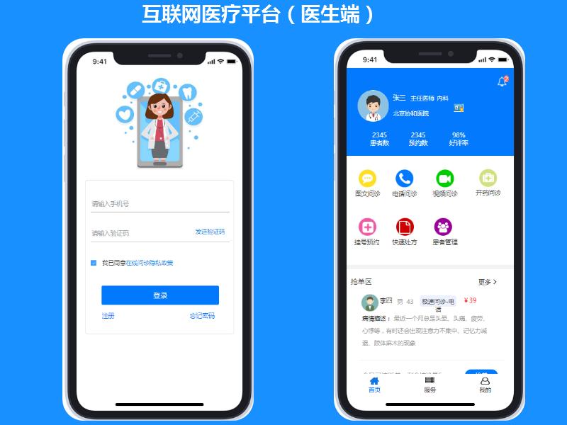 【医药、医疗】互联网医疗平台(医生)