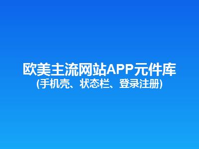 欧美主流网站APP元件库(含手机壳)