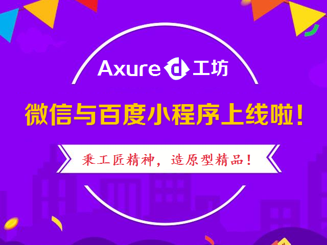 Axure工坊微信与百度小程序上线了