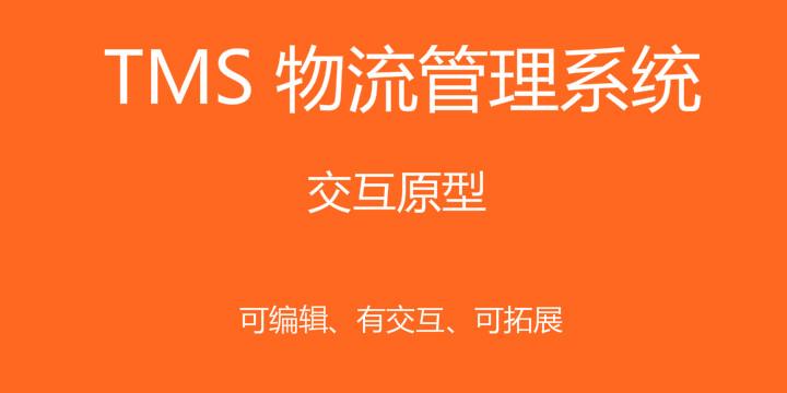 TMS物流管理系统交互原型