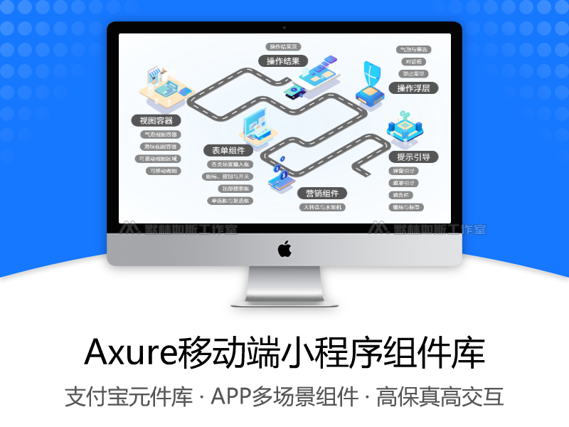 Axure移动端小程序组件库 高交互元件库