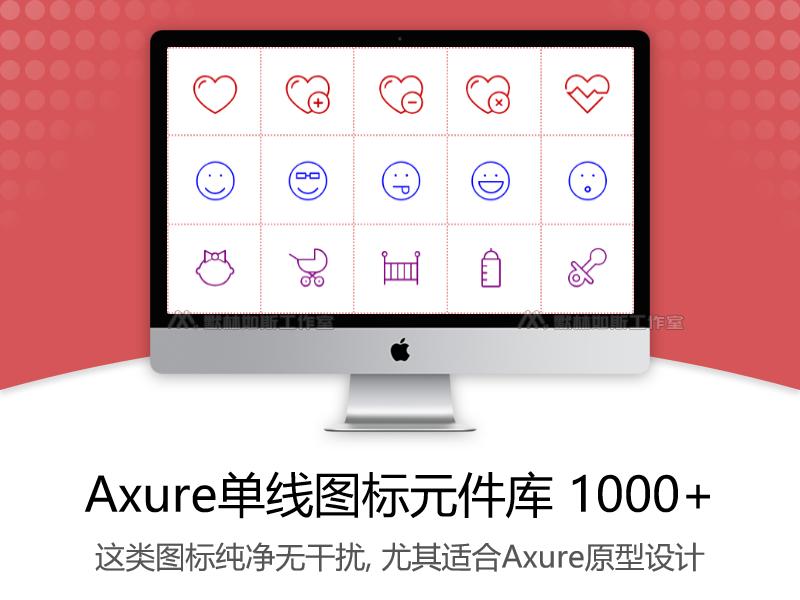 Axure线形图标元件库 单线矢量图标1000+